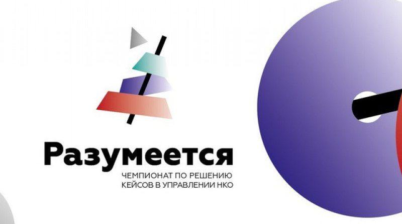Команда из Липецка вышла в финал чемпионата РАЗУМЕЕТСЯ.