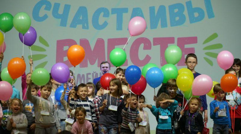 В прошедшее воскресенье в Липецке прошел третий региональный семейный Фестиваль «Счастливы вместе»