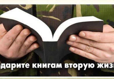 «Комитет солдатских матерей» продолжает формировать «Солдатскую библиотеку»