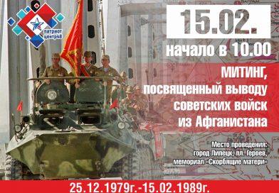 Митинг, посвящённого 31-й годовщине вывода советских войск из Афганистана
