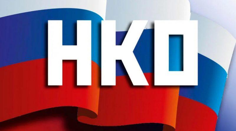 Путин подписал закон об упрощенном включении НКО в реестр ИОПУ